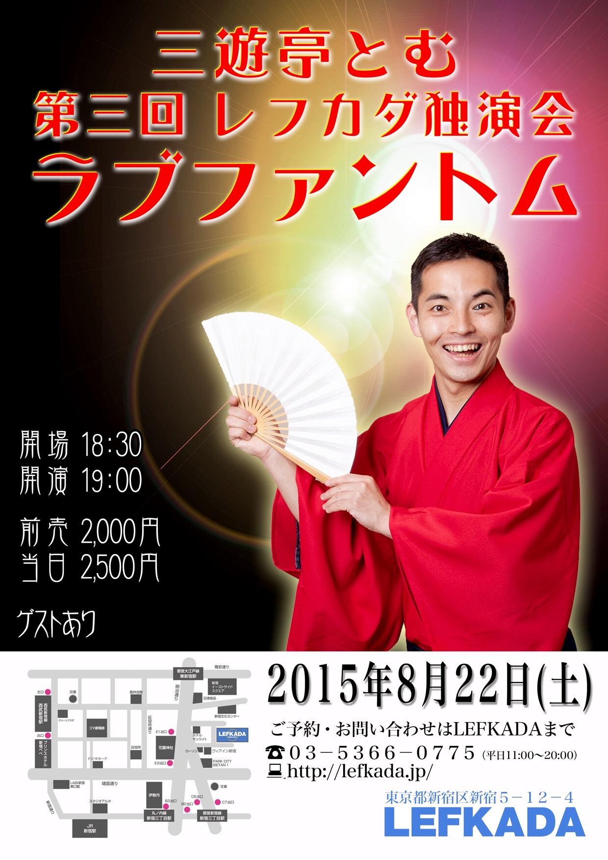 三遊亭とむ 第三回独演会『ラブファントム』