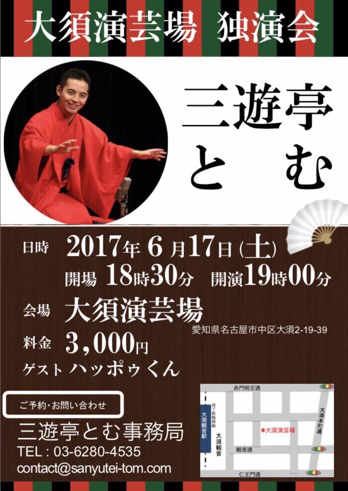 名古屋 三遊亭とむ独演会