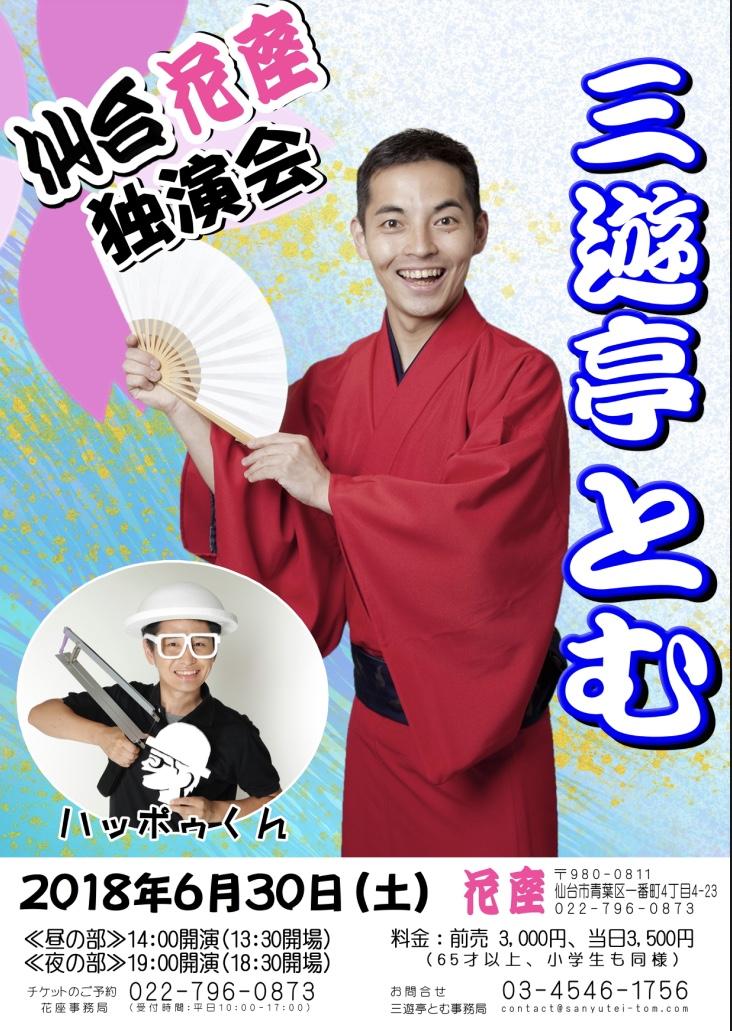 三遊亭とむ 仙台花座独演会