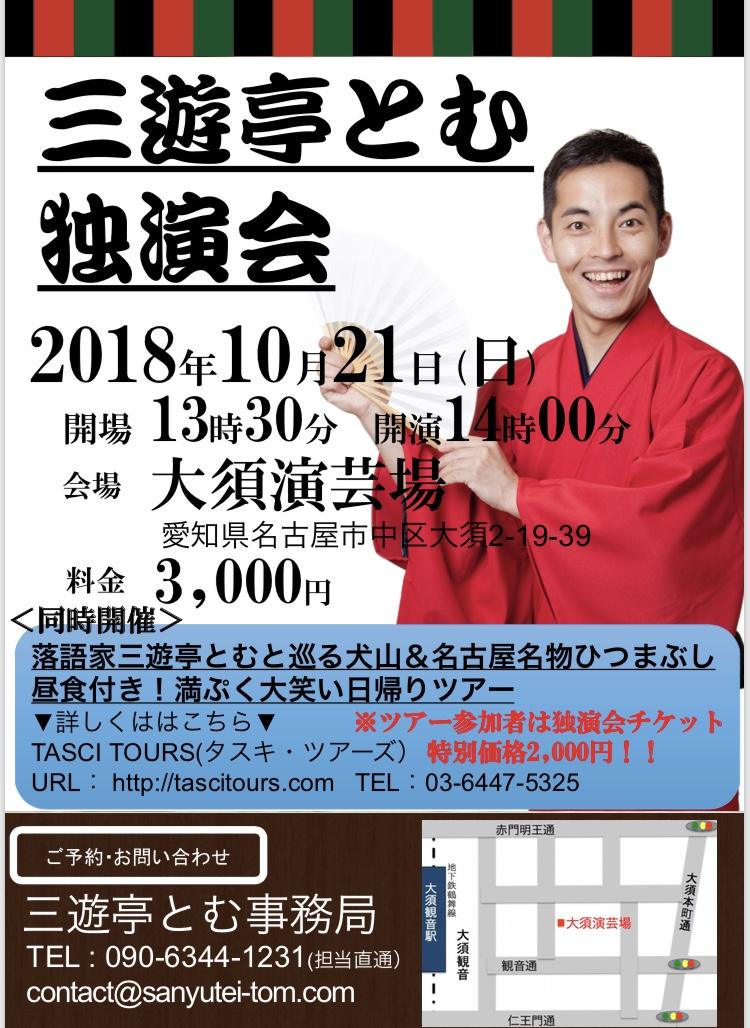 名古屋三遊亭とむ独演会