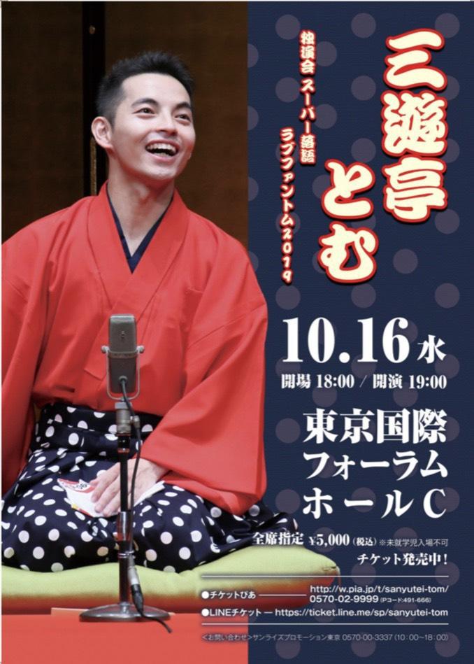 三遊亭とむ独演会 スーパー落語 ラブファントム2019
