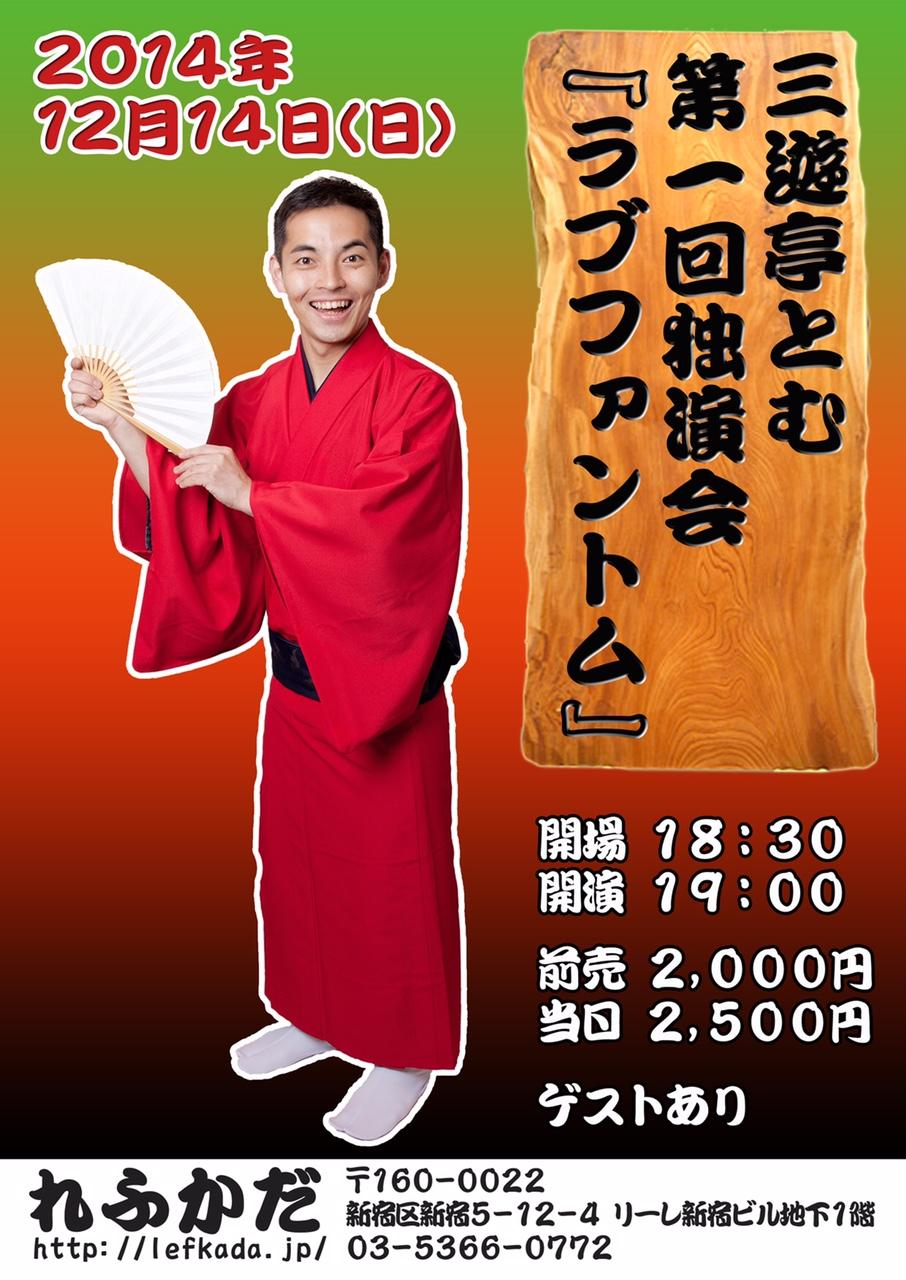 三遊亭とむ 第一回独演会『ラブファントム』