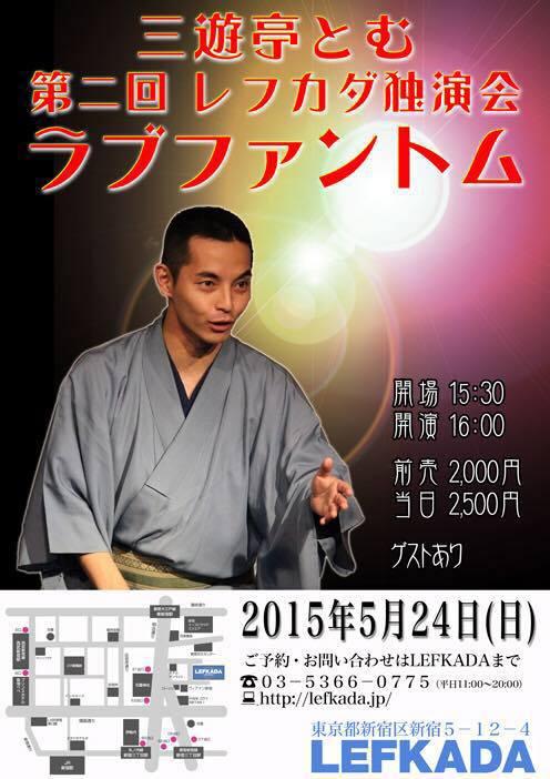 三遊亭とむ 第二回独演会『ラブファントム』