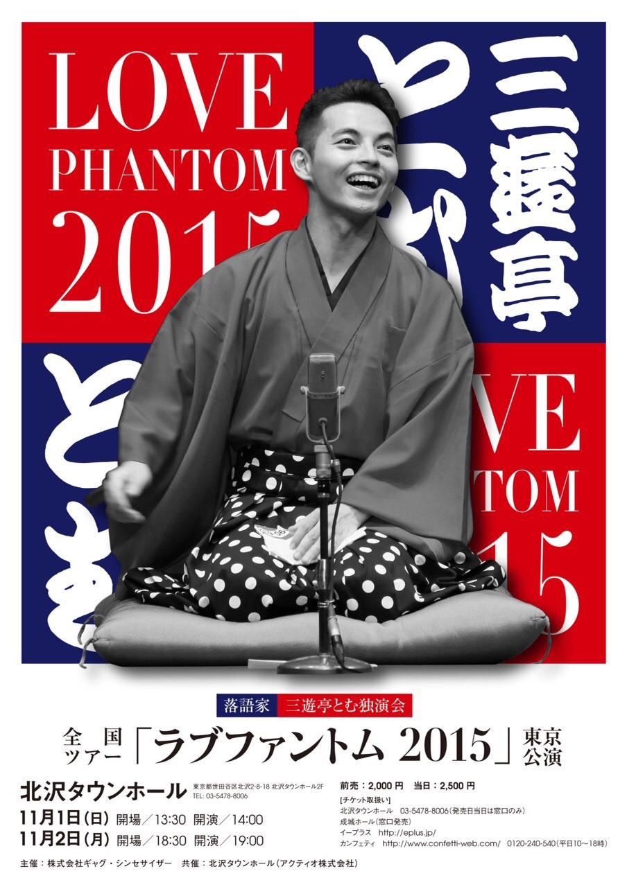 全国ツアー「ラブファントム 2015」東京公演