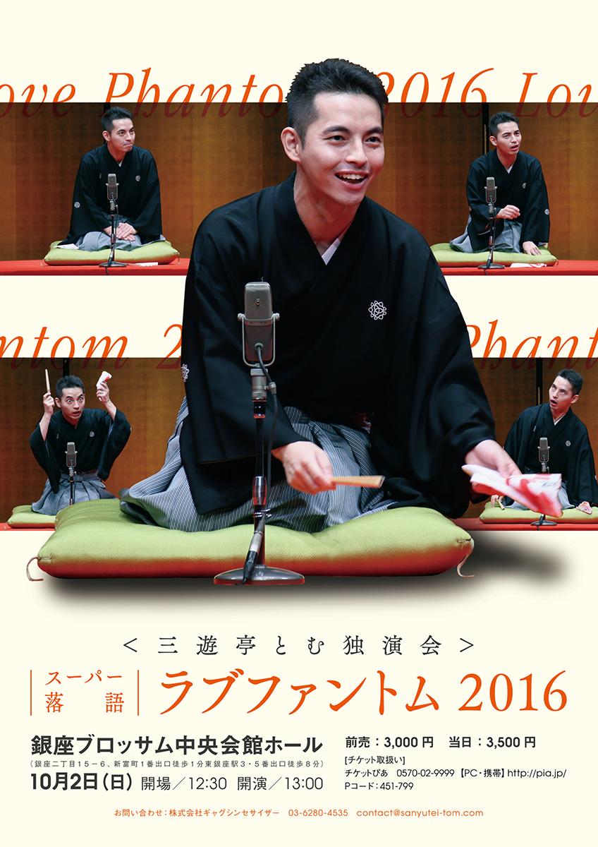スーパー落語「ラブファントム 2016」東京公演