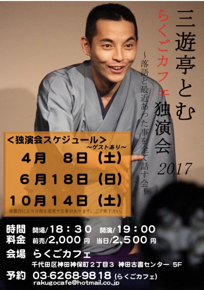 らくごカフェ独演会2017~落語と最近あった事を全て話す会~