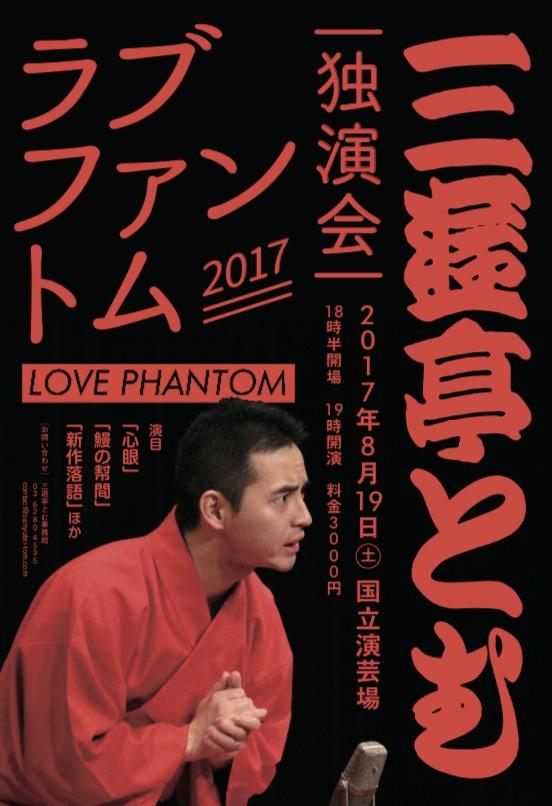 三遊亭とむ独演会スーパー落語ラブファントム2017