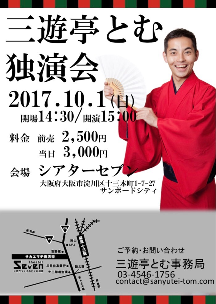 三遊亭とむ独演会 シアターセブン