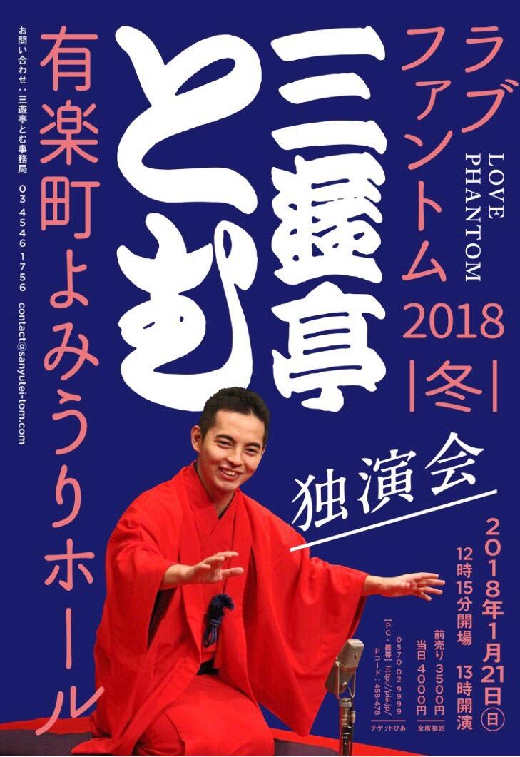 三遊亭とむ独演会ラブファントム2018